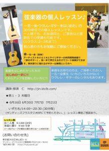 201606楽器体験レッスン1200